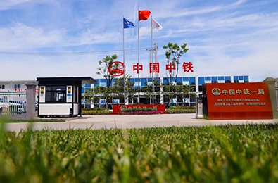 中国中铁一局