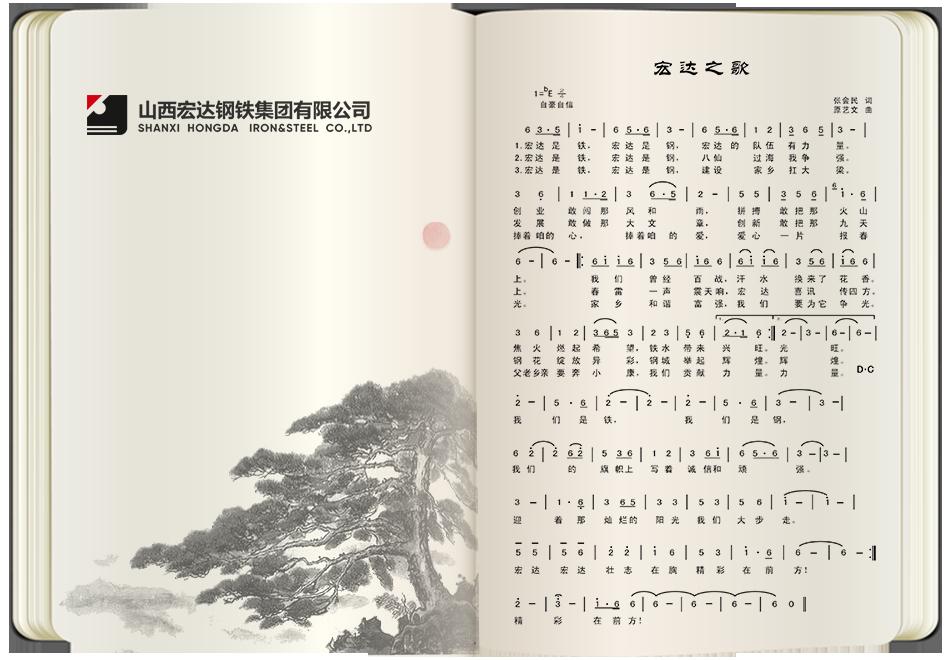 宏达之歌.mp3