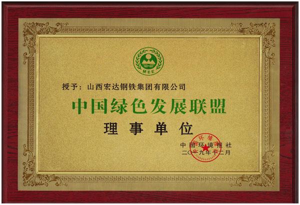 中国绿色发展联盟理事单位