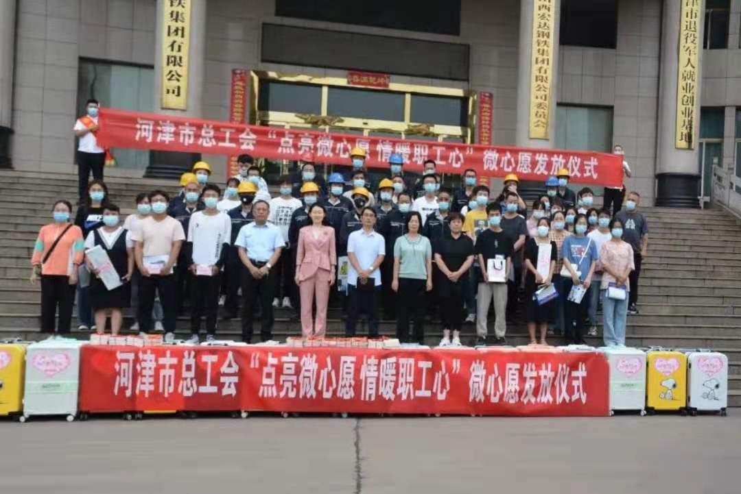 """河津市总工会在宏达集团开展""""微心愿""""发放活动"""